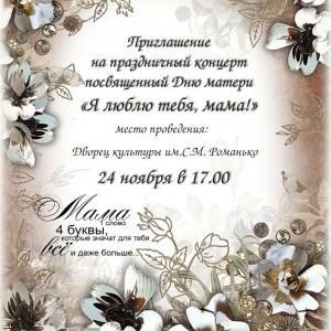 """Я люблю тебя, мама!"" - концерт во Дворце культуры им. С.М. Романько"