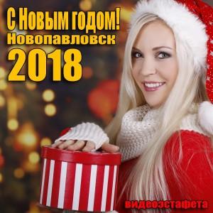 Новогодняя видеоэстафета 2018