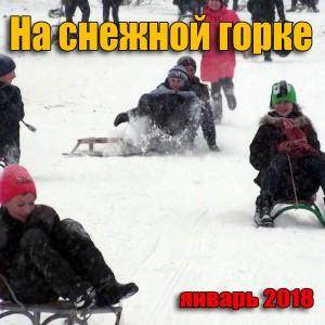 На снежной горке