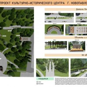 Разработаны дизайнерские эскизы благоустройства Новопавловска (фото 1)