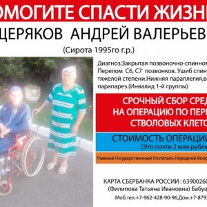 В Новопавловске собирают деньги на операцию Андрею Мещерякову (фото 1)
