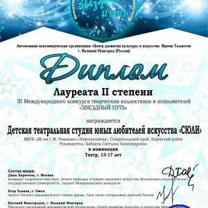 Детская театральная студия Новопавловска стала лауреатом сразу двух творческих конкурсов (фото 2)