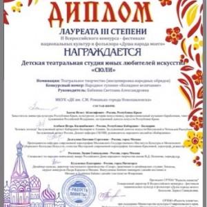 Детская театральная студия Новопавловска стала лауреатом сразу двух творческих конкурсов (фото 1)