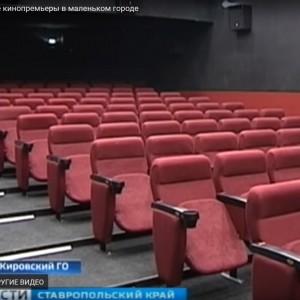 Большие кинопремьеры в маленьком Новопавловске