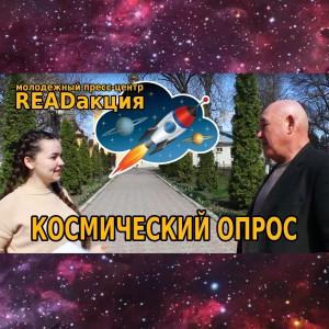 READакция. Космический опрос