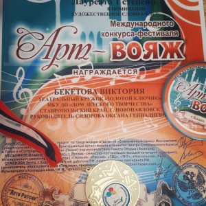Наши гимнастки и юная артистка вернулись с наградами из города Казань (фото 4)