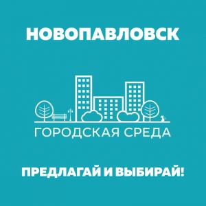 Участвуй в создании комфортной городской среды в Новопавловске