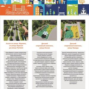 Выберем городскую территорию для благоустройства в 2021 году вместе! (фото 3)