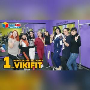 """Фитнес-клуб """"VikiFit"""" отметил свой первый день рождения"""