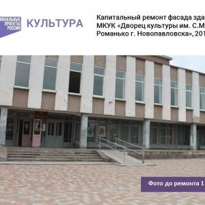 Обновлённый фасад дворца культуры им. С.М. Романько города Новопавловска радует горожан (фото 1)