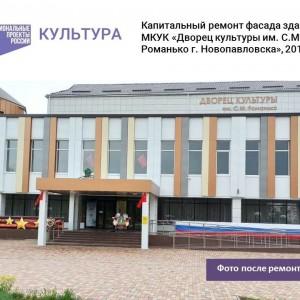 Обновлённый фасад дворца культуры им. С.М. Романько города Новопавловска радует горожан (фото 4)