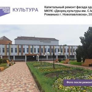 Обновлённый фасад дворца культуры им. С.М. Романько города Новопавловска радует горожан