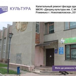 Обновлённый фасад дворца культуры им. С.М. Романько города Новопавловска радует горожан (фото 3)
