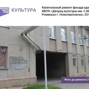 Обновлённый фасад дворца культуры им. С.М. Романько города Новопавловска радует горожан (фото 2)