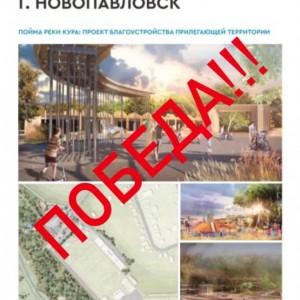 Территория поймы реки Куры Новопавловска будет благоустроена