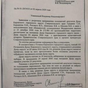 Губернатор Ставропольского края лишил мандатов оппозиционных депутатов в Кировском округе (фото 1)