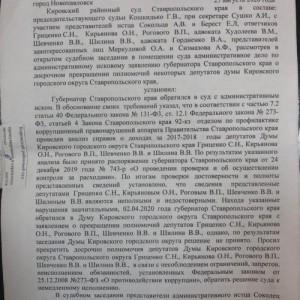 Губернатор Ставропольского края лишил мандатов оппозиционных депутатов в Кировском округе (фото 2)