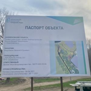 Пойму реки Куры в Новопавловске благоустроят в 2021 году