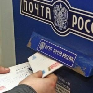День российской почты