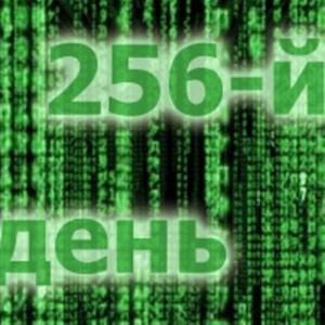 День программиста в России