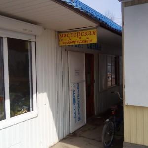 Мастерская по ремонту одежды (ИП Лисовол Н.В.)