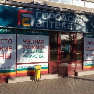"""Аптека (ООО """"Ставропольские городские аптеки"""")"""