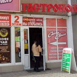 """Гастроном, магазин (ООО """"Луч"""")"""
