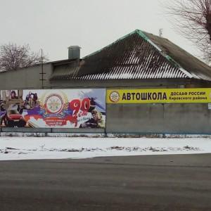 ДОСААФ России, автошкола