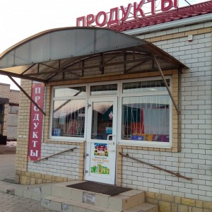 Продукты, магазин (ИП Мирошниченко С.А.)