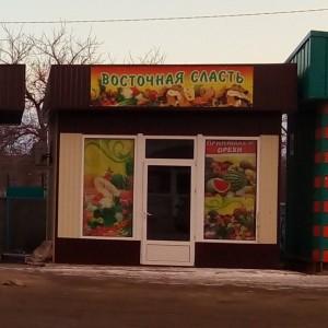 Восточная сласть, магазин (ИП Адамов Э.А.)