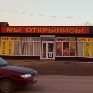 Продукты, магазин (ИП Амирханьян А.С.)