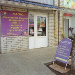 Магистр, магазин (ИП Соколова)