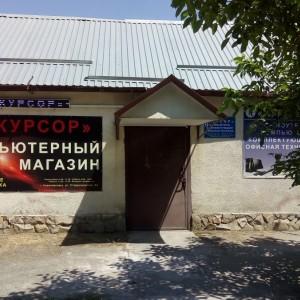 Курсор, магазин (ИП Данилкин И.Л.)
