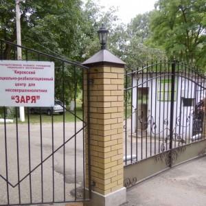 Заря, социально-реабилитационный центр для несовершеннолетних, ГУСО