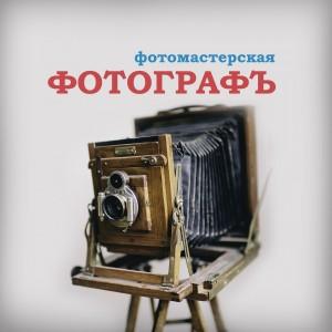 Фотографъ, фотосалон