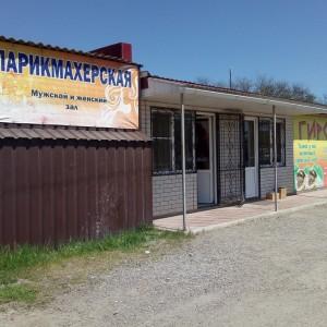 Джулия, парикмахерская (ИП Воробьёва Ю.А.)