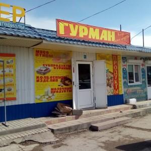 Гурман, магазин