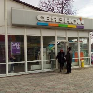 """Связной, магазин (АО """"Связной Логистика"""")"""