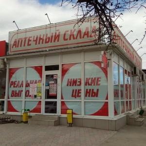 """Аптечный склад, аптека (ООО """"Апрель Кавказ"""")"""