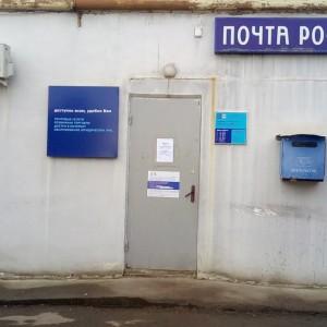 Почтовое отделение 357302