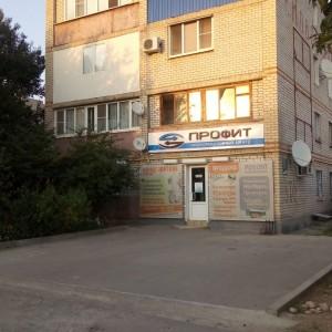 Профит, информационный центр (фото 1)