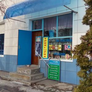 Трехгорка, магазин (ИП Хохлова Наталья Александровна)