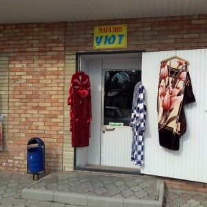 Уют, магазин (ИП Мирошниченко Светлана Александровна)