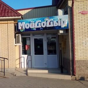 МойДоДыр, магазин (ИП Комарова Т.А.)