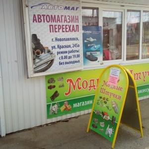Модные штучки, магазин (ИП Гоманов А.И.)