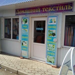 Домашний текстиль, магазин (ИП Чекмазов В.А.)