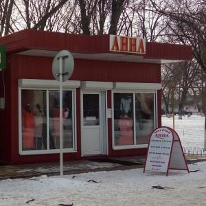Анна, магазин одежды (ИП Мирзаханян К.А.)