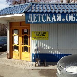 Детская обувь, магазин (ИП Гаспарян Армен Юрьевич)