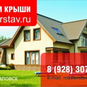 Masterstav, частная строительная фирма