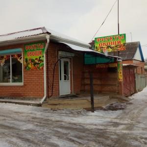 Овощи и фрукты у Самвела, магазин (ИП Бабалян Самвел Владимирович)